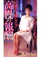 The Rape Of A Young Lady CEO - The Reward For Arrogance 下載