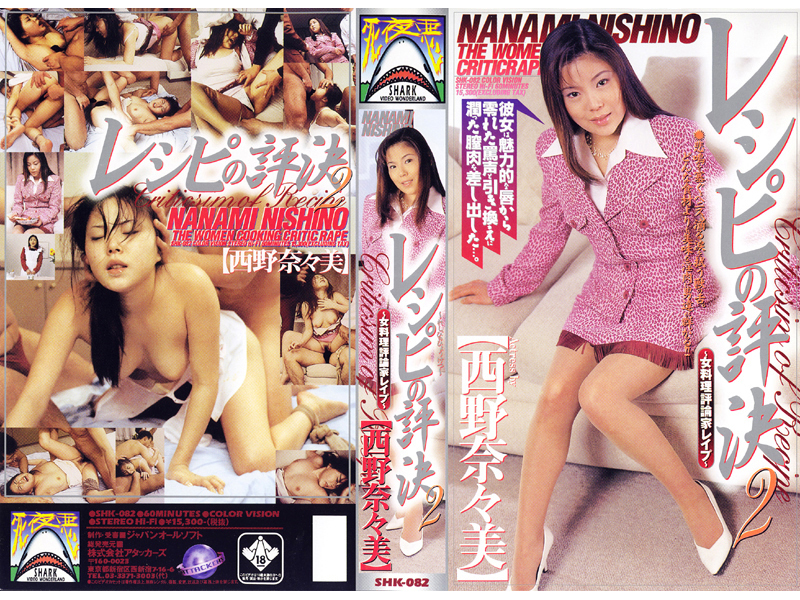 SHK-082 By The Recipe 2 - The Rape Of A Hot Female Food Critic - Various Worker, Titty Fuck Threesome / Foursome, Reluctant, Pantyhose, Nanami Nishino, Featured Actress, Big Tits
