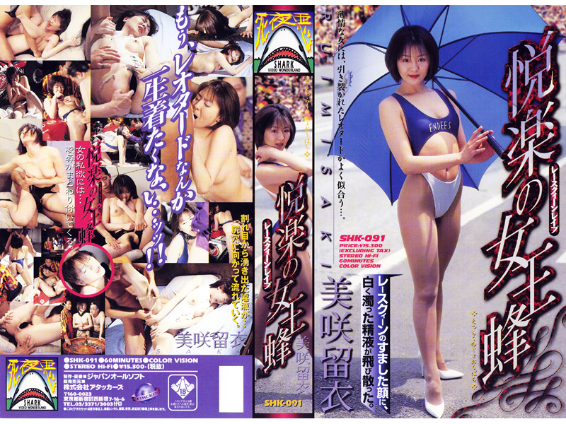 SHK-091 The Rape Of A Race Queen - A Queen Bee's Pleasure - Threesome / Foursome, Slender, Rui Misaki, Reluctant, Race Queen, Featured Actress, Facial