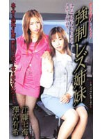 The Rape Of An Office Lady Loan Shark - Forced Lesbian Sisters Aki Sawamiya & Nanami Eto 下載