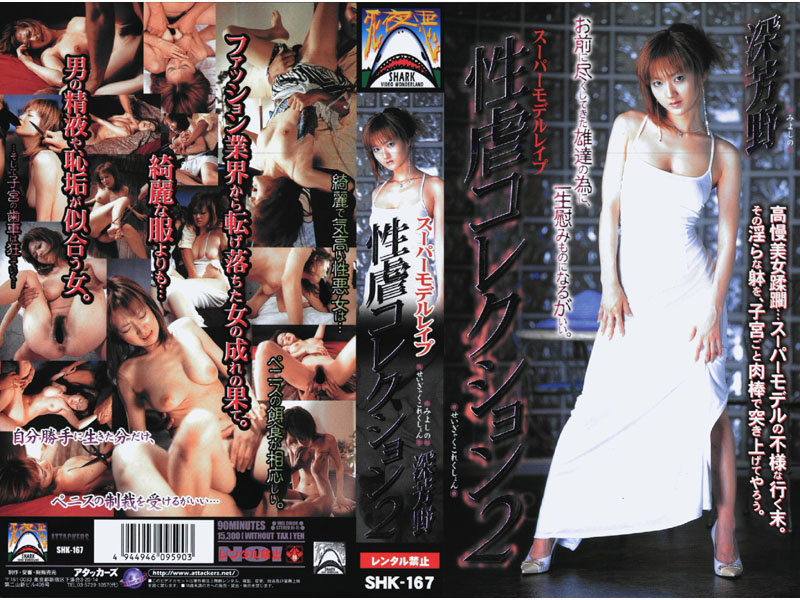 SHK-167 Super Model Gets Banged - Sex Slave Collection 2 - Threesome / Foursome, Reluctant, Model, Miyoshino, Featured Actress, Big Tits