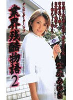 TV Reporter Rape Story of the Cruel Business World 2. Miyuki Horai Download