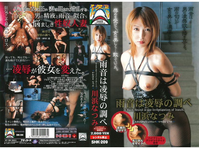SHK-209 A Rain Sound is the Investigation of Insult  Natsumi Kawahama