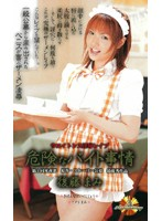 The Humiliating Rape Of A Waitress - Dangerous Part Time Work Mami Goto 下載