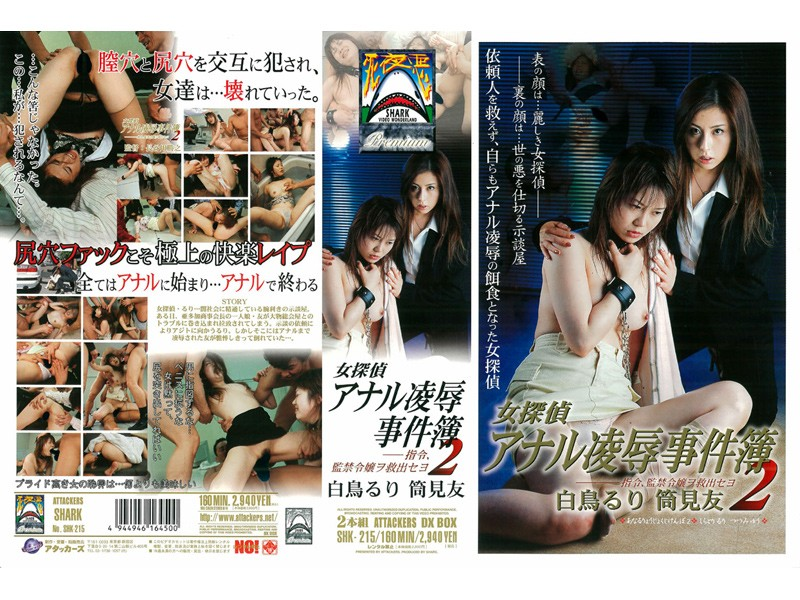 SHK-215 Woman Detective's Anal Torture & Rape Case File 2 - The Mission To Rescue A Young Lady From Confinement - Yuu Tsutsumi, Various Worker, Ruri Shiratori, Reluctant, Humiliation, Confinement, Anal Play