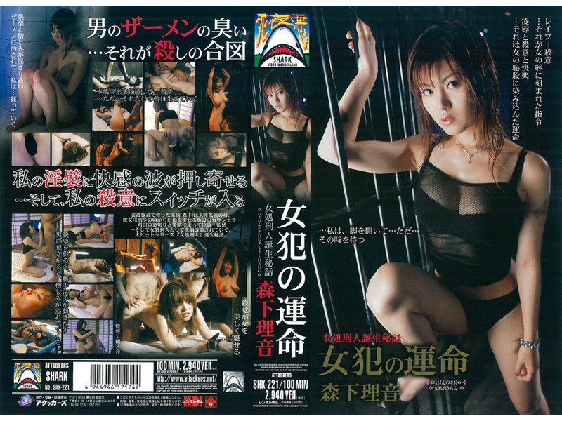 SHK-221 Sex Crime Destiny - The Birth Of A Female Executioner Rion Morishita - Vibrator, Ropes & Ties, Rion Morishita, Reluctant, Featured Actress, Confinement