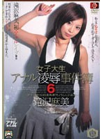 College Girl's Anal Torture & Rape Case File 6 - Following the Suspect in the Schoolgirl Strangulation Case - 下載