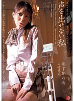 Beautiful Masseuse Siren Silent Rape I Can't Raise my Voice Rino Asuka Ami  下載