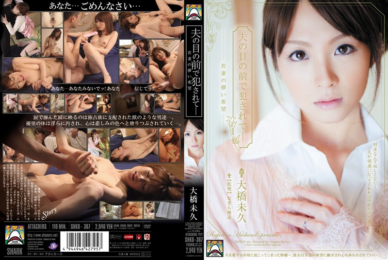 SHKD-367 H. Ohashi Not Wish Ephemeral Young Wife - Being Fucked In Front Of Husband