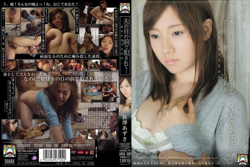 SHKD-396 Fucked In Front Of Her Husband – To Protect You… Azusa Nagasawa