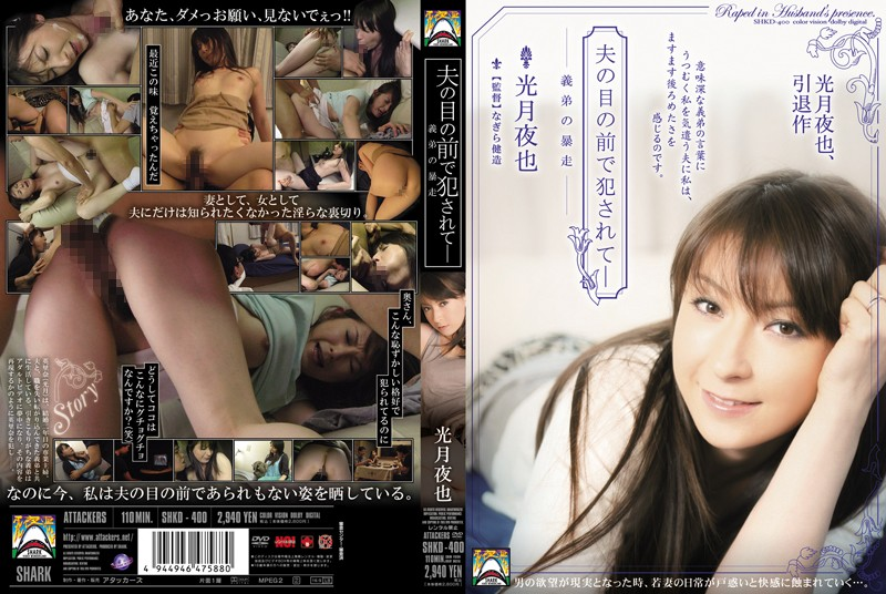 SHKD-400 Fucked In Front Of Her Husband – Brother-In-Law Goes Out Of Control, Yaya Kouzuki