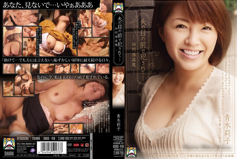 SHKD-418 Fucked in Front of Her Husband: Riko Aoki Opens the Door to a Depraved Salesman