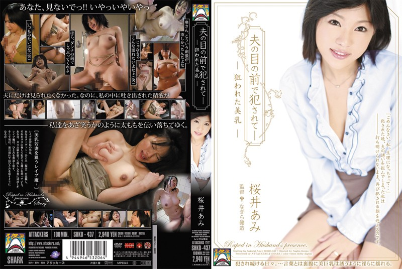 SHKD-437 Fucked In Front Of Her Husband - Targeted Beautiful Tits. Ami Sakurai