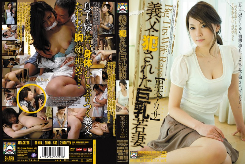 SHKD-439 Big Tits Young Wife Violated by Father-in-Law ( Arisa Kuroki )