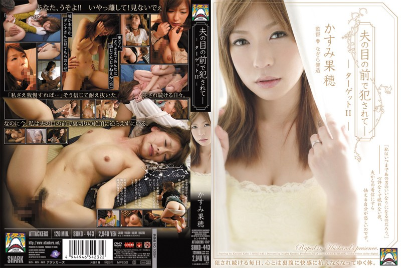 SHKD-443 Fucked In Front Of Her Husband – Target II Kaho Kasumi