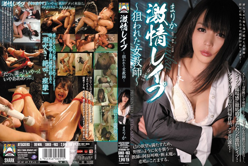 SHKD-463 Passionate Fuck - Desirable Female Teacher - Marika