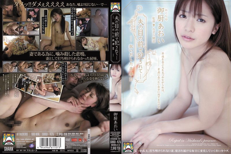 SHKD-475 Fucked In Front Of Her Husband: Aoi Mikuriya Is Abused by Her Sleazy Former Supervisor