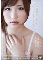 Fucked In Front Of Her Husband - Tragic IVF 2, Yua Haruka Download