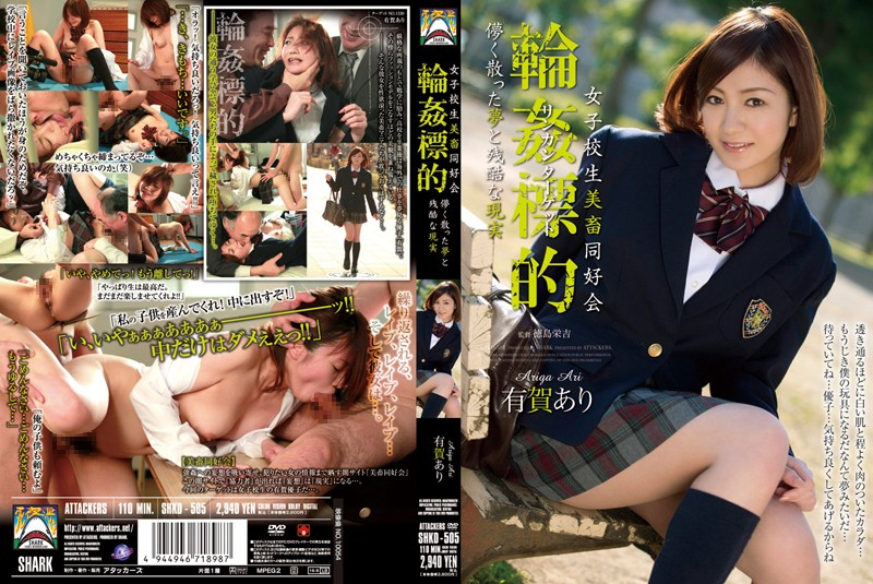 SHKD-505 Schoolgirl Rape Society - Gang Rape Target - Fleeting Dreams And Harsh Realities Ari Ariga