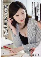 [SHKD-548] Aggressive Homeroom Teacher #8 Ai Haneda