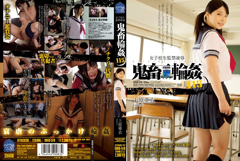 SHKD-578 Schoolgirl Confinement Torture & Rape - Rough Sex Gang Bang 115 Ai Uehara