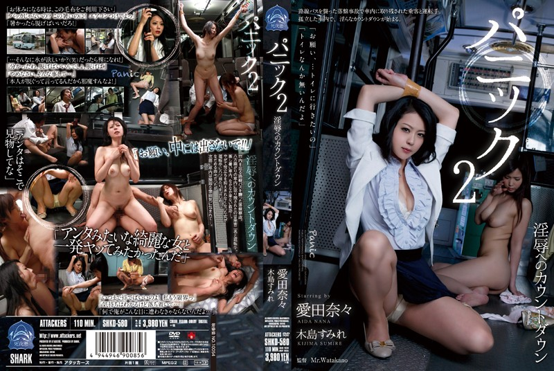 SHKD-580 Panic 2 - Countdown To Naughty Humiliation