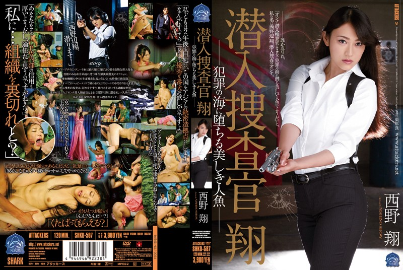 Undercover Investigator,Sho. The Beautiful Mermaid Falling To The Depths Of An Ocean Of Crime. Sho Nishino