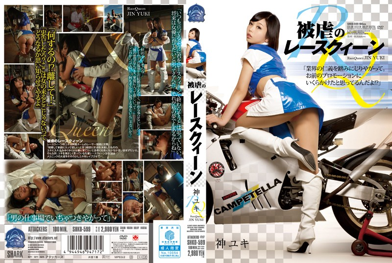 SHKD-599 Suffering Race Queen Yuki Kami