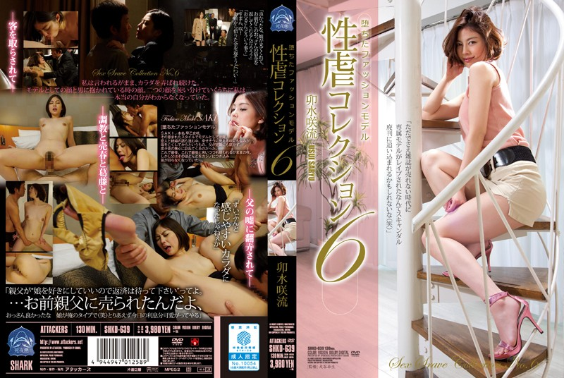 SHKD-639 Fallen Fashion Model: Sex Slave Collection 6 Saryu Usui