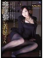 Sister-in-Law in Mourning Clothes KAORI 下載