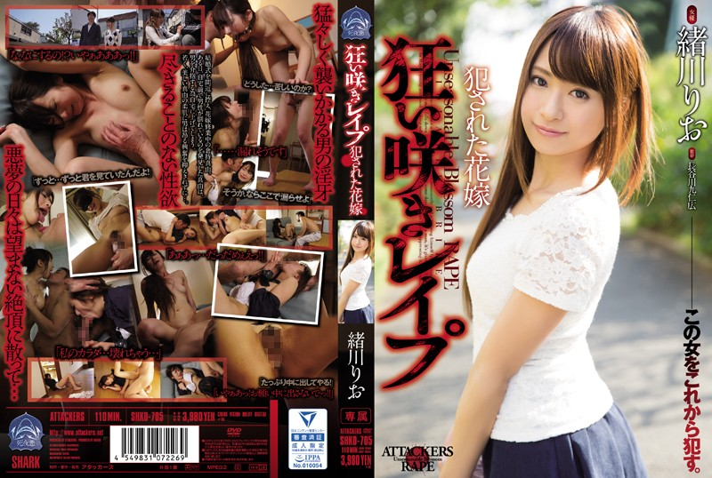 Crazy Blooming Rape The Rape Of A Bride Rio Ogawa