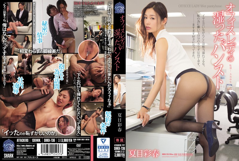 SHKD-736 Office Lady's Warm Pantyhose Iroha Natsume