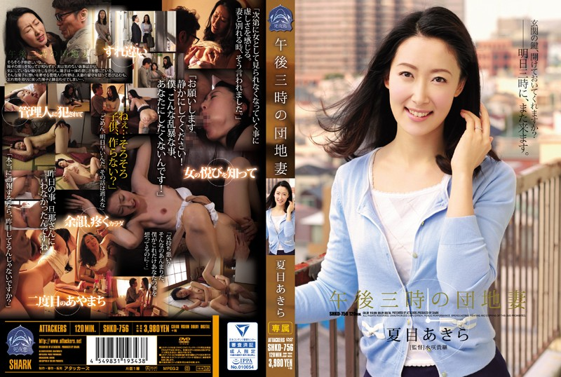 SHKD-756 3pm Apartment Wives Aki Natsume