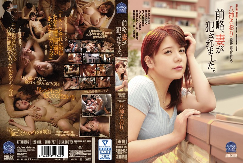 SHKD-757 Let Me Get Right To The Point, My Wife Has Been Raped Saori Yagami