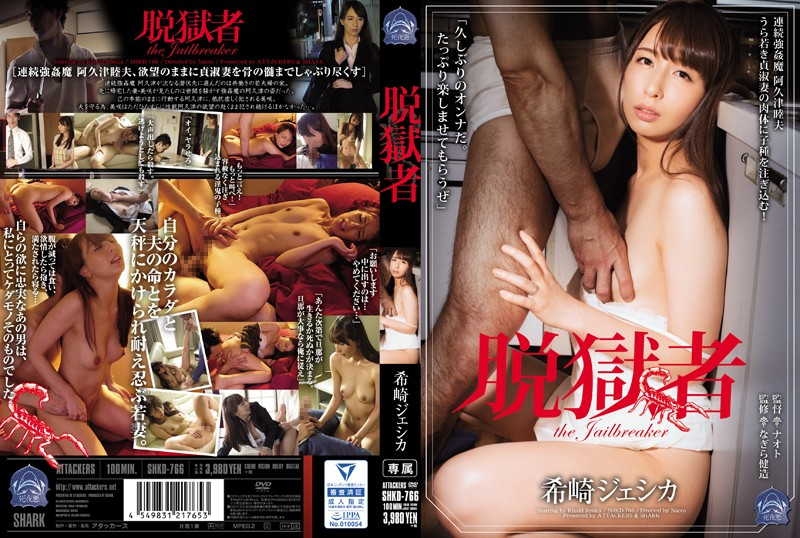 SHKD-766 Escaped Convict Jessica Kizaki