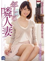 The Married Woman Next Door Is An Older Lady Nanami Kawakami 下載
