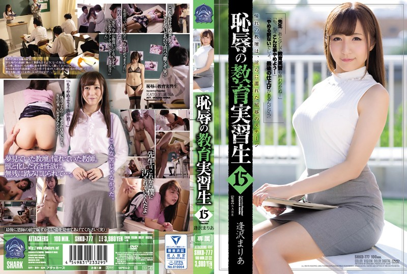 SHKD-777 Disgraceful Student Teacher 15 Maria Ausawa