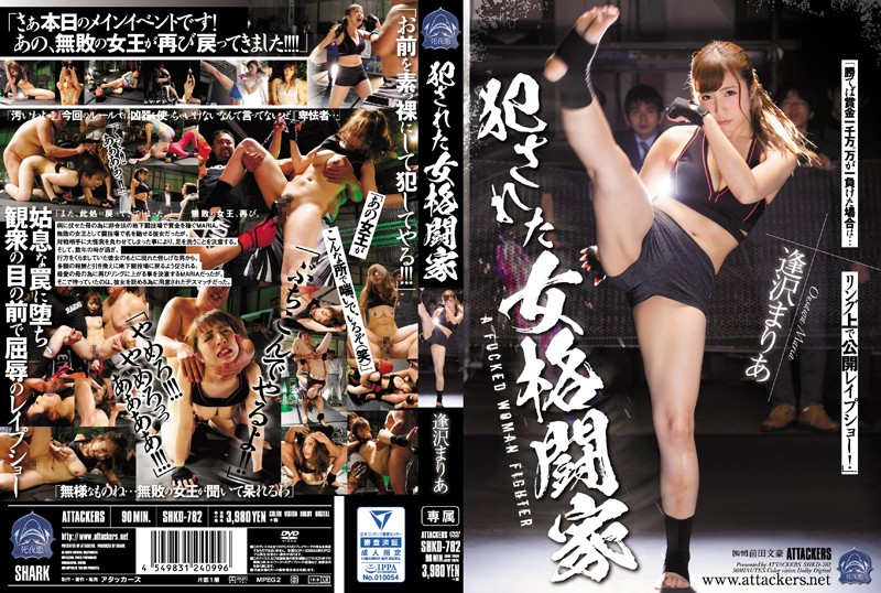 SHKD-782 Violated Female Martial Artist Maria Osawa