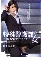 A Female Special Forces Police Officer The Raped Bodyguard Nanami Kawakami  下載