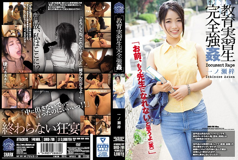 [SHKD-799]The Total R**e Of A Teacher Trainee Azusa Ichinose