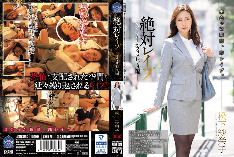 SHKD-801 Absolute Rape Office Lady Edition Saeko Matsushita