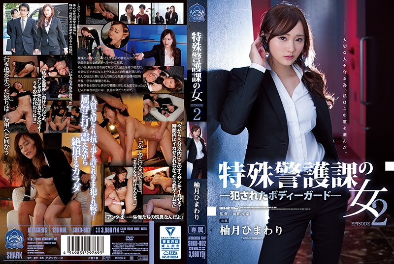 SHKD-802 Special Female Escort 2, The Bad Bodyguard