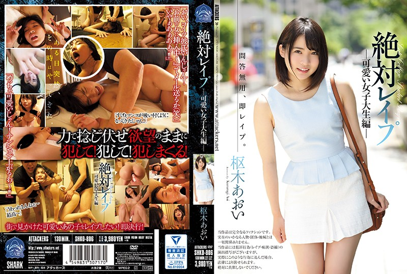 SHKD-806 Absolute Rape: Cute College Girls Edition Aoi Kururugi