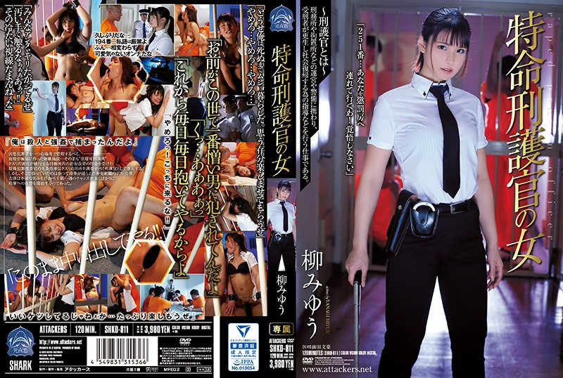 SHKD-811 Female Prison Guard Rape Miyu Yanagi
