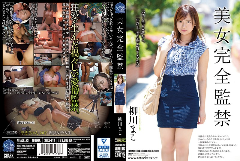 SHKD-812 Hot Girl Total Confinement Mako Yanagawa