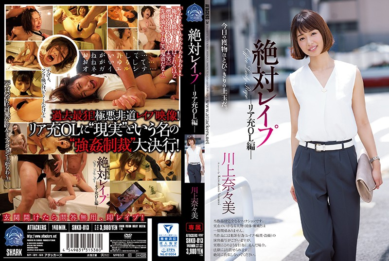Absolute Rape Real Office Ladies Edition Nanami Kawakami