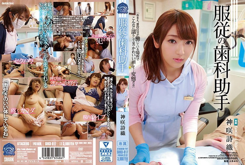 SHKD-817 The Obedient Dental Assistant Shiori Kamisaki