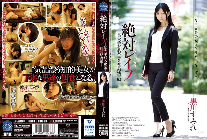[SHKD-818]Absolute R**e The Company President's Secretary At A Famous Major Corporation Sumire Kurokawa