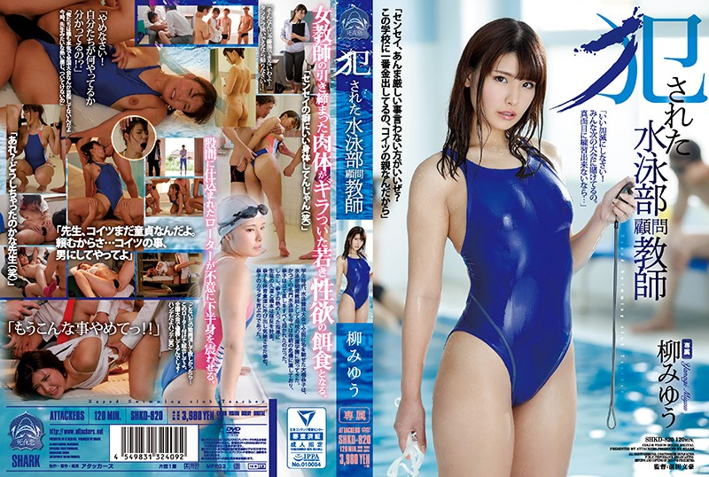 SHKD-820 The Swim Team Teacher Was Raped Miyu Yanagi
