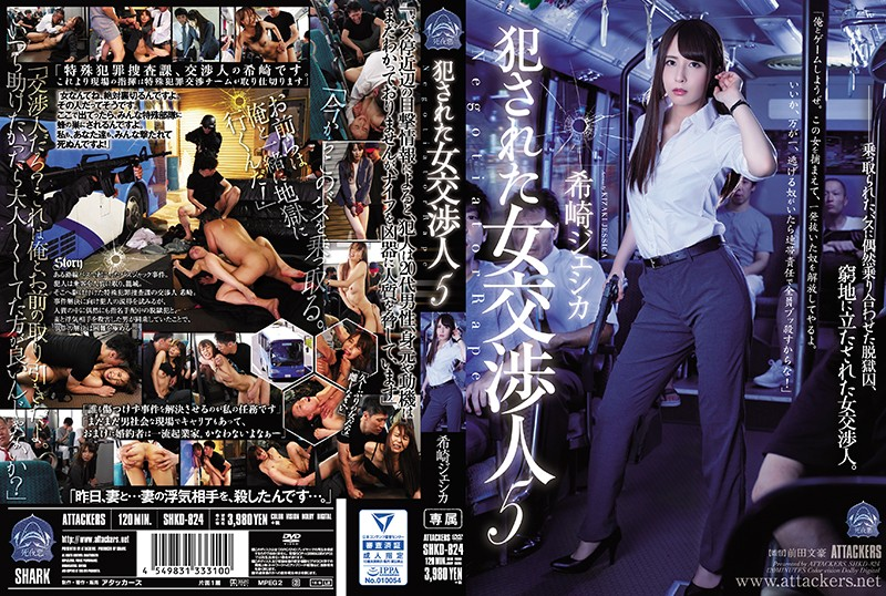 SHKD-824 Female Negotiator Gets Raped 5 Jessica Kizaki